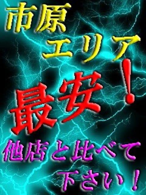 市原エリア最安!