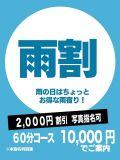 ★雨割★2,000円割引!!
