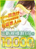 ★【60分10,000円!】★ご新規様割引★(20)