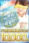 ★【60分10,000円!】★ご新規様割引★