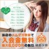 ★最大【6000円】引★新規割