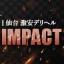 IMPACT(インパクト)仙台