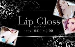Lip Gloss(リップグロス)