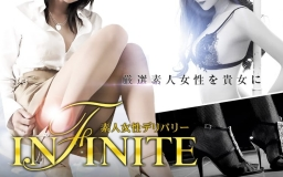 INFINITE(インフィニティ)