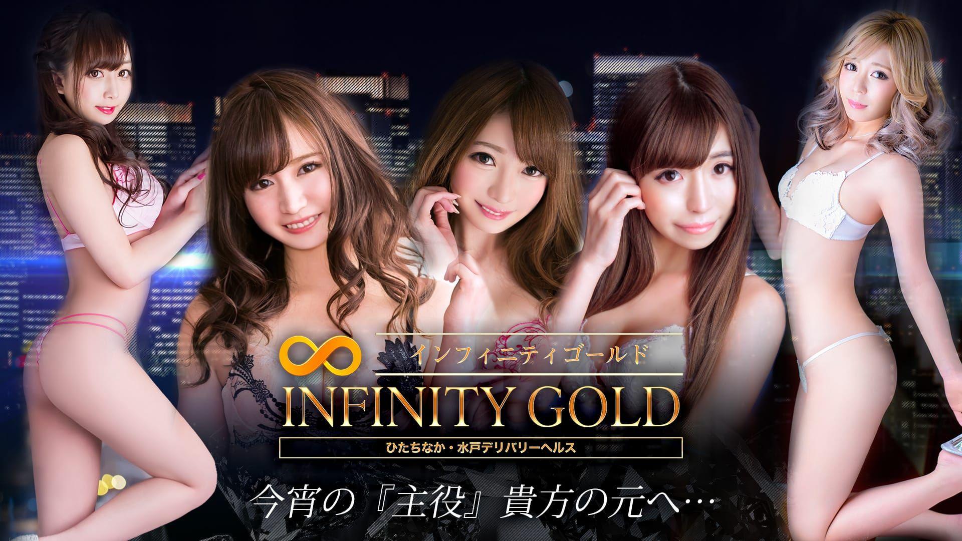 INFINITY GOLD~インフィニティゴールド~