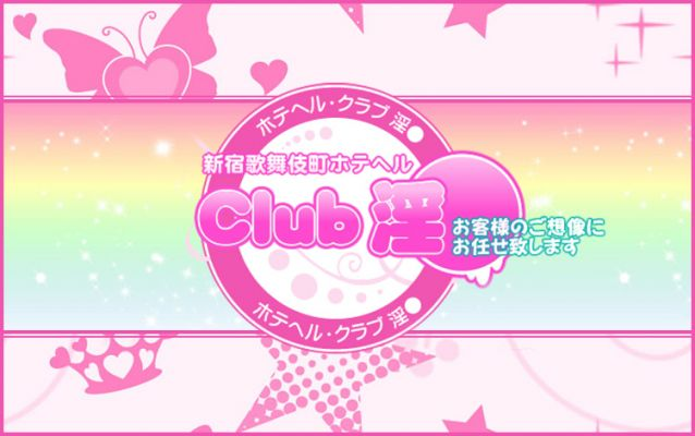 Club 淫◯