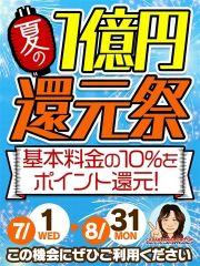 夏の1億円還元祭