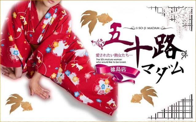 五十路マダム徳島店(カサブランカグループ)