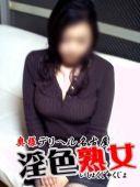 彩月 淫乱な巨乳熟女(36)