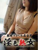 美都里 淫乱熟女(41)