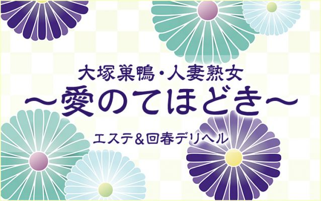 大塚巣鴨・人妻熟女 ~愛のてほどき~