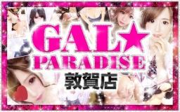 GAL★PARADISE敦賀店