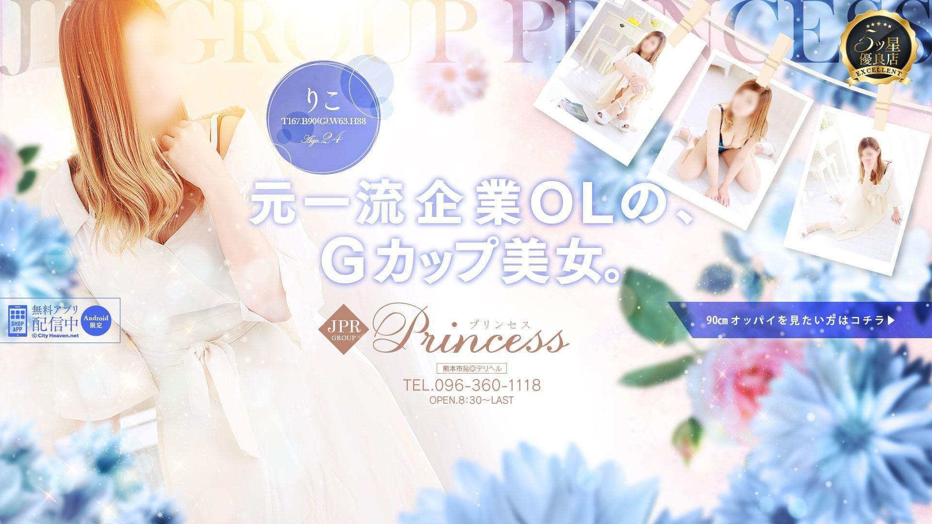 JPRグループ 素人専門店 Princess(プリンセス)
