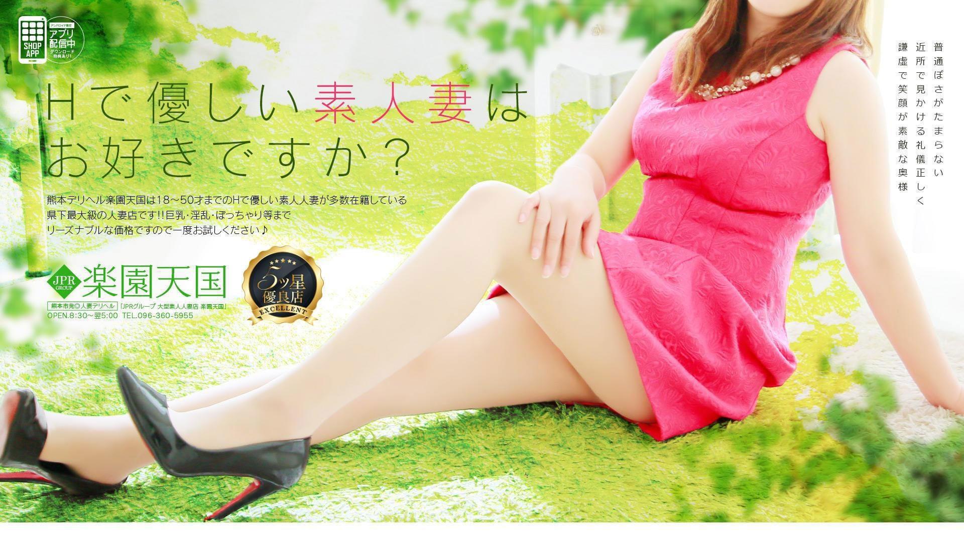 JPRグループ 人妻専門店 楽園天国
