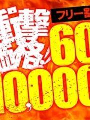 60分破格の10000円