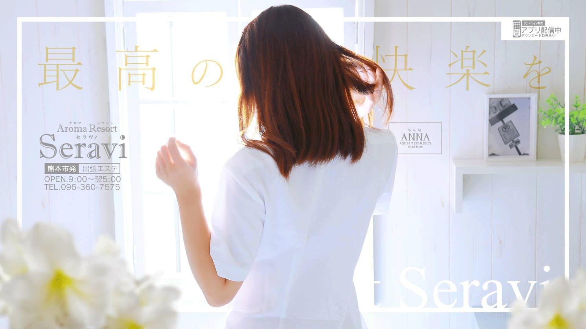 JPRグループ アロマ専門店 セラヴィ