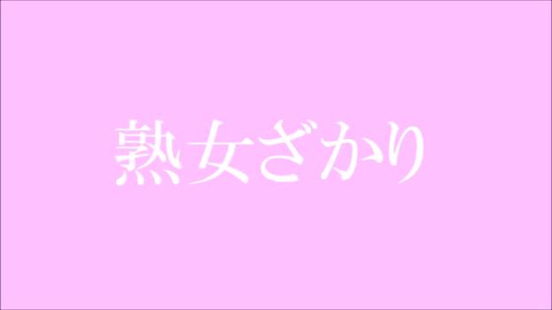 【熟女ざかり・ゆい】37歳 T:163 B:90(G) W:59 H:87