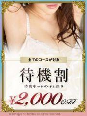 待機割全コース2000円OFF