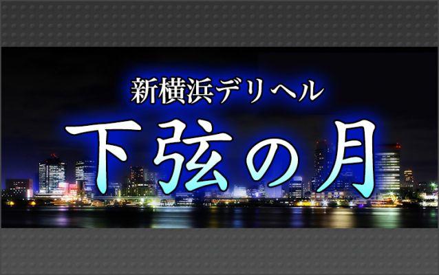 新横浜デリヘル 下弦の月