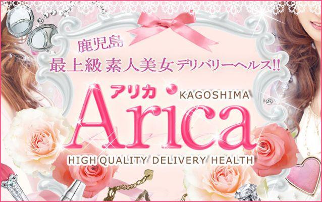 ARICA 鹿児島店