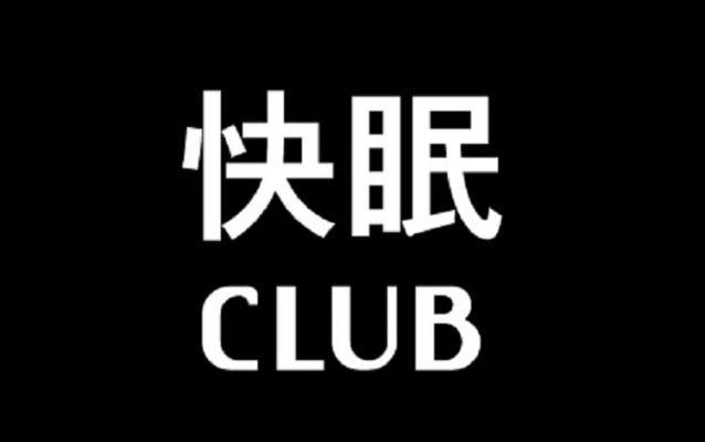快眠CLUB