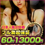 60分13000円