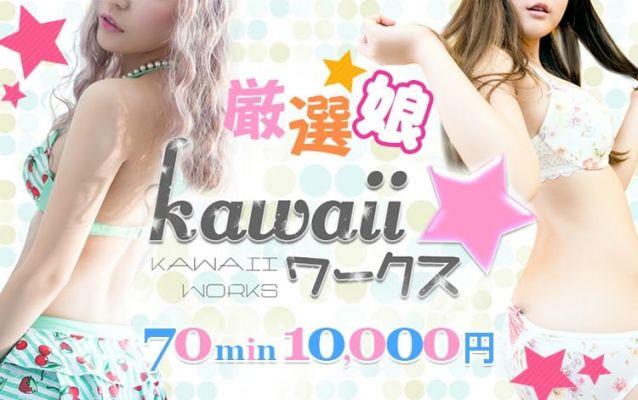 kawaiiワークス☆厳選娘70min10000円