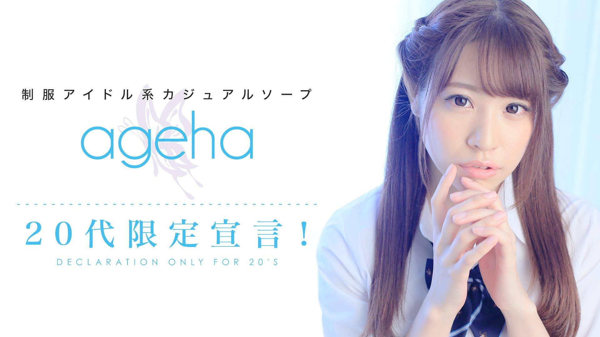 川崎堀之内No.1ソープCLUB ageha~アゲハ~