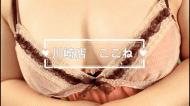 【ここねさんの誘惑動画】