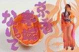 性の京香書