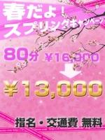 春だよ!スプリングキャンペーン80分16000円→13000円