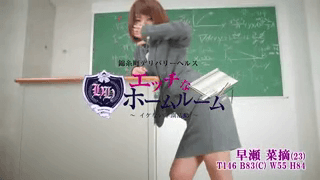 錦糸町エッチなホームルーム『早瀬 菜摘』先生の最新動画になります♪
