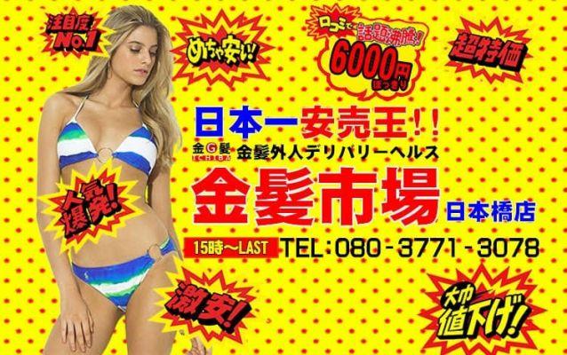 激安金髪外人デリヘル 金髪市場 日本橋店