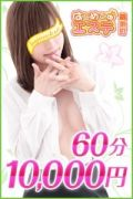 ★驚愕【40分8000円!!】★ご新規様限定★