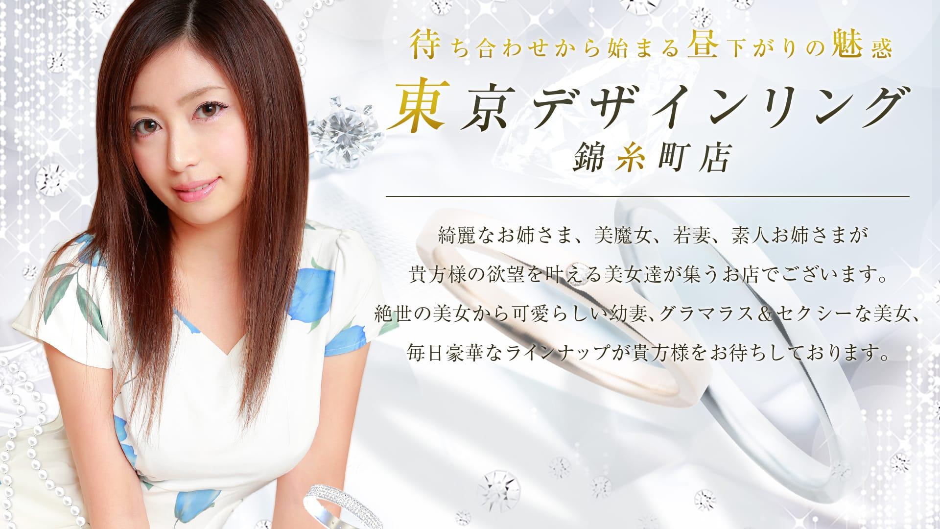 錦糸町 人妻デリヘル東京デザインリング