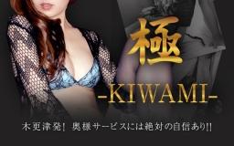 極-KIWAMI-