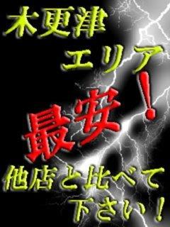 木更津エリア最安!
