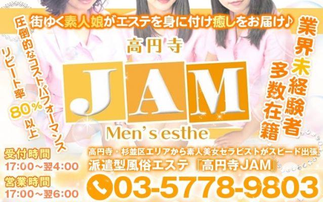 エステ高円寺JAM