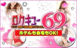 69(ロクキュー)