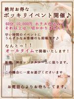 ポッキリ1万円60分!!部屋代入ってます!!