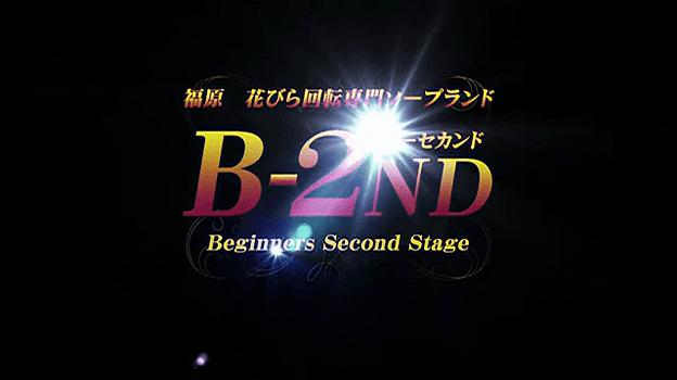 B-2ND★カスミちゃん