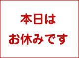 やすみ〜(^ω^)