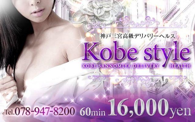 KobeStyle