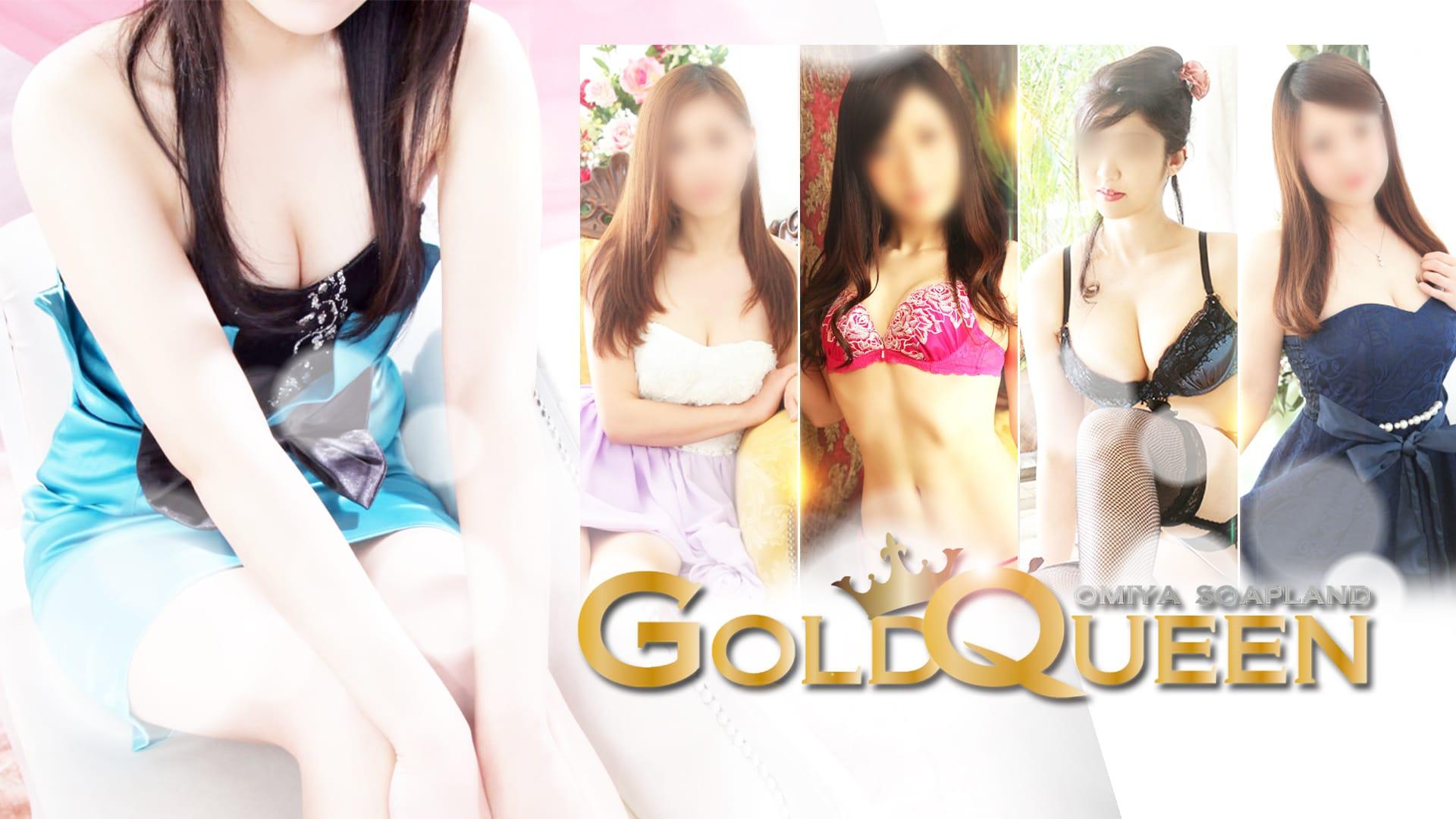 「GOLD QUEEN」ゴールドクイーン