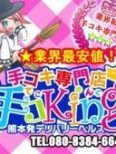 ☆熊本初!!手コキ専門店☆30分5000円~!!