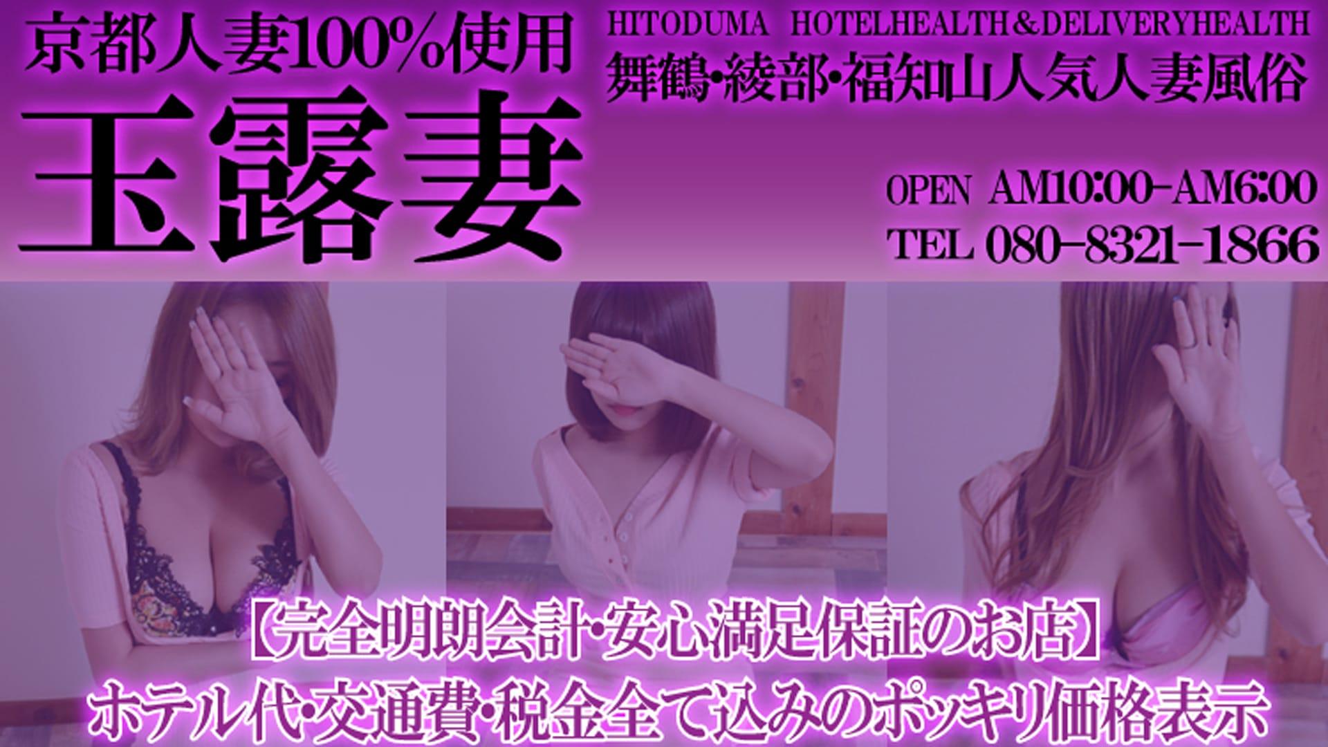 京都人妻100%使用 玉露妻