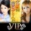 VIP -ブイアイピー-