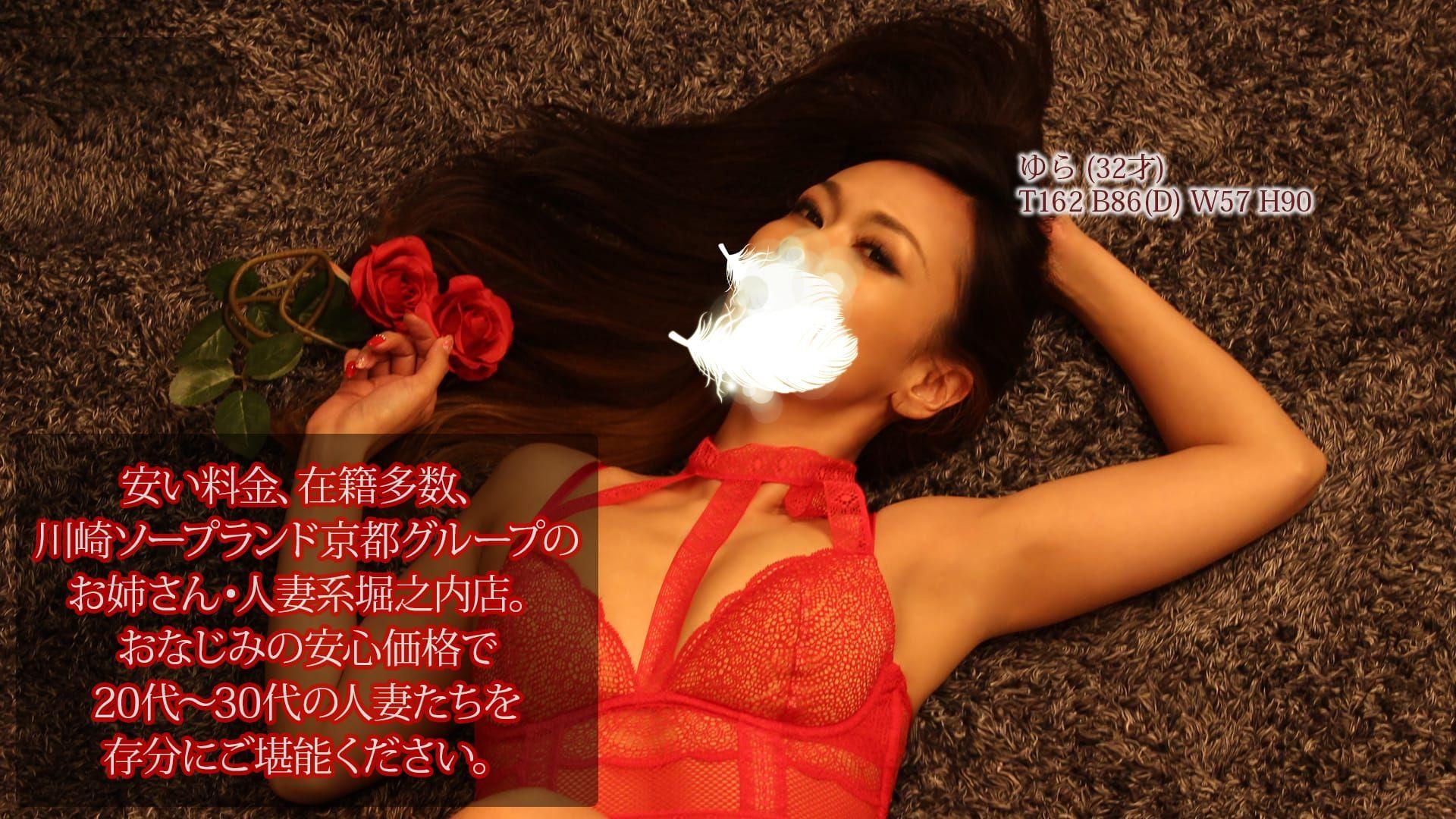 京都妻(きょうとづま)