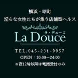 La Douce (ラ・デュース)(ステラグループ)