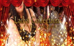 Ladys Collection~the second~(レディースコレクションセカンド)